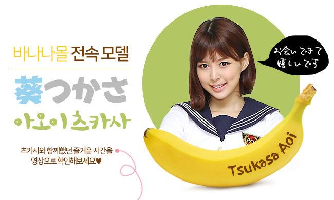 바나나몰 전속 모델 아오이 츠카사