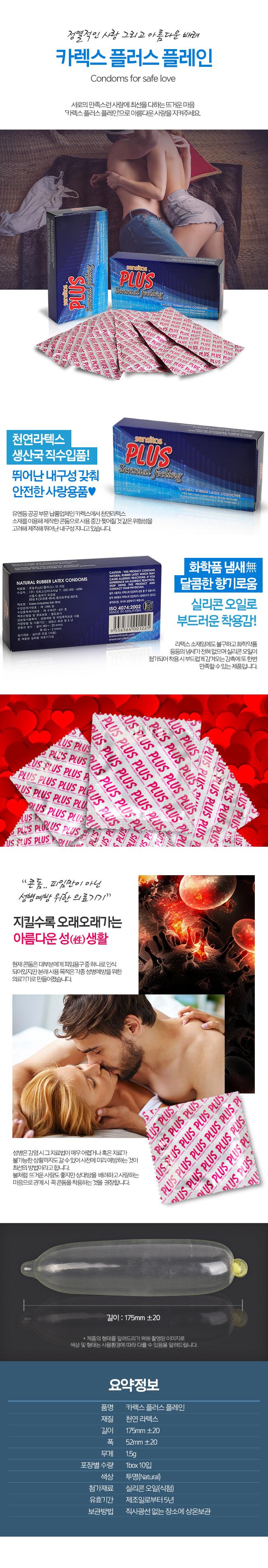 [천연 라텍스]카렉스 플러스 플레인 1box 10p