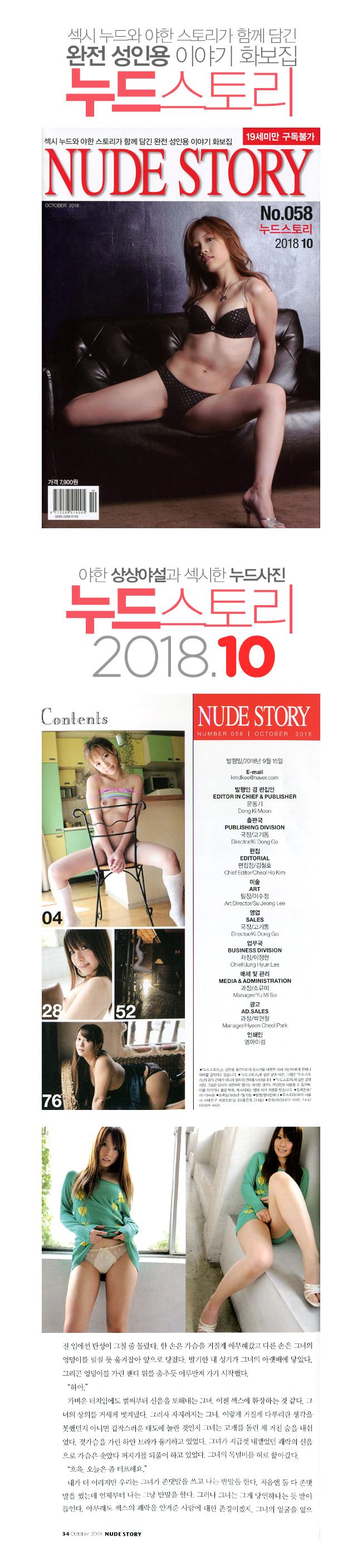[누드스토리] NUDE STORY 2018년 10월 - 섹시 누드와 야한 스토리가 함께 담긴 완전 성인용 이야기 화보집