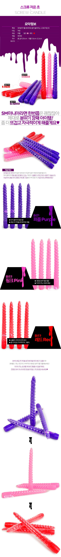 [신상품] 스크류 저온초 (4p)