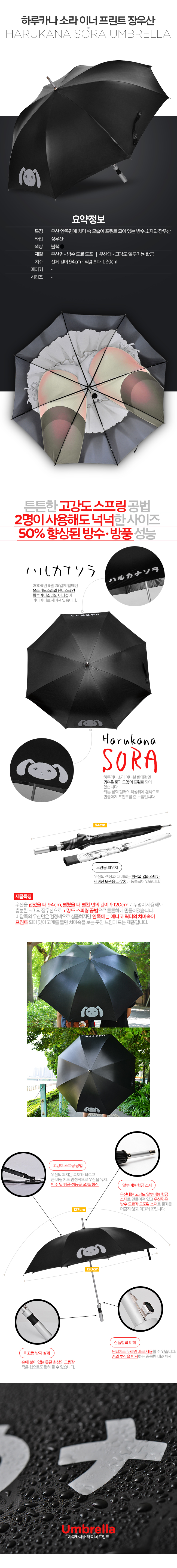 [프린트 우산] 하루카나 소라 이너 프린트 장우산(ハルカナソラ アンブレラ)