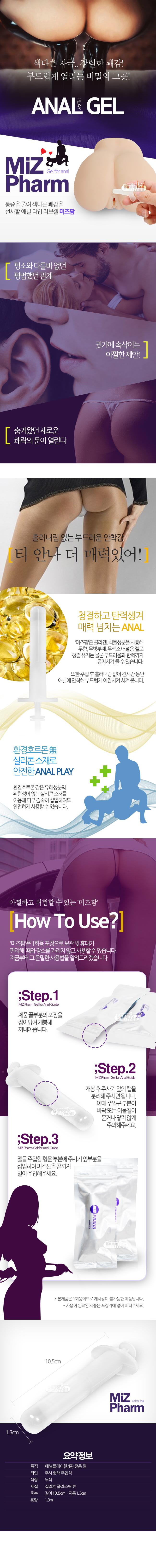 [애널 전용 젤] 미즈팜 2P(Miz Pharm) - 항문 전용 젤