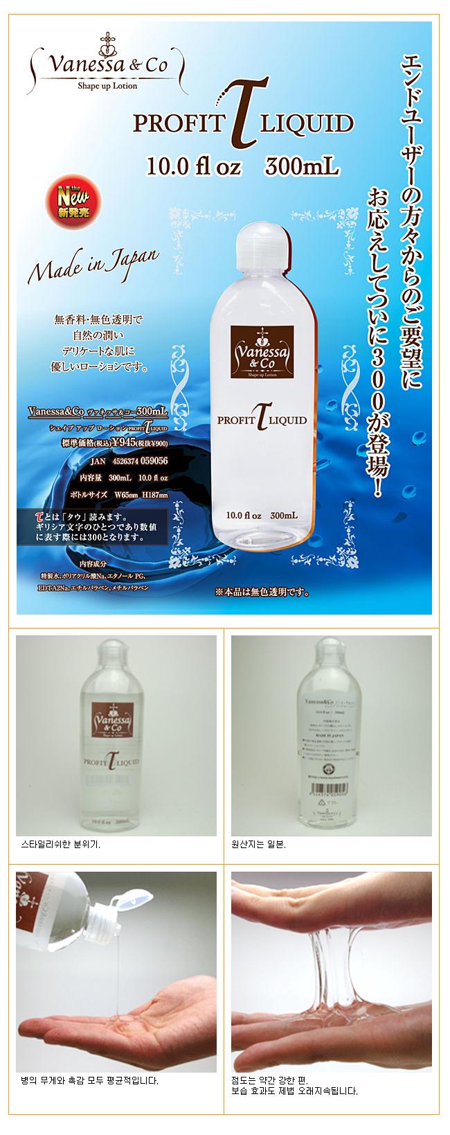 [일본 직수입] 바넷사&코(Vanessa&Co) - 200&300ml