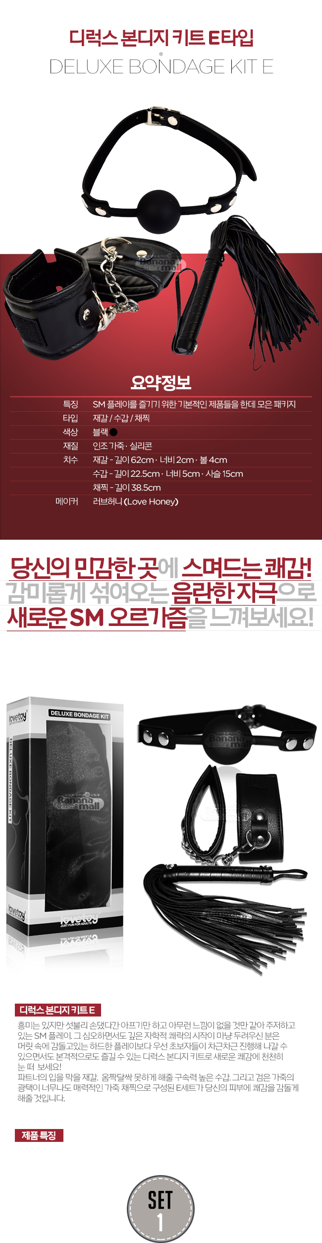 [본디지 세트] 디럭스 본디지 키트 E타입(Lovetoy Deluxe Bondage Kit E) - 러브토이(SM1005)