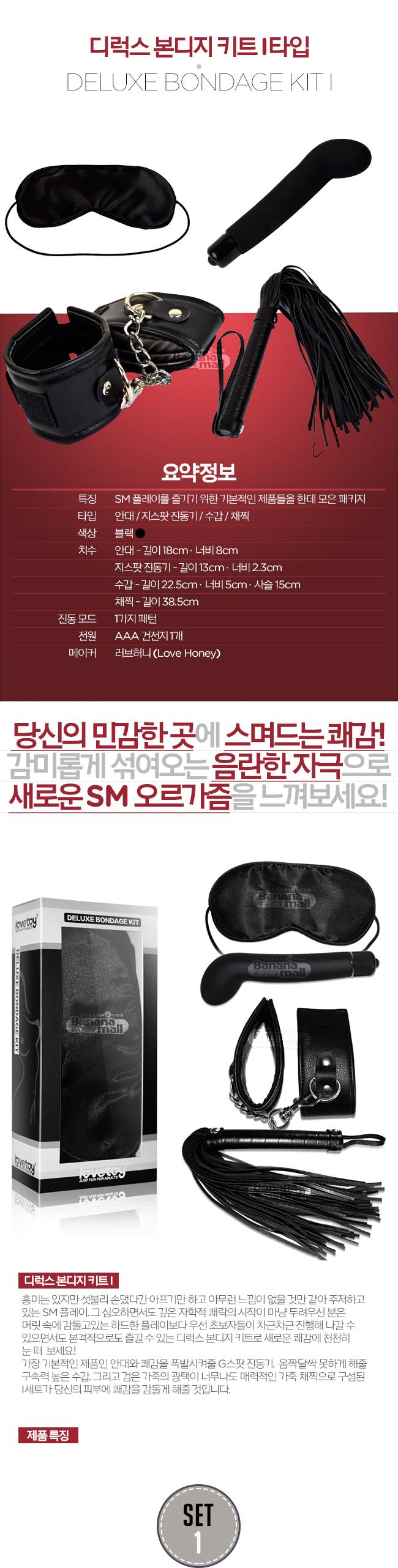 [본디지 세트] 디럭스 본디지 키트 I타입(Lovetoy Deluxe Bondage Kit I) - 러브토이(SM1009)