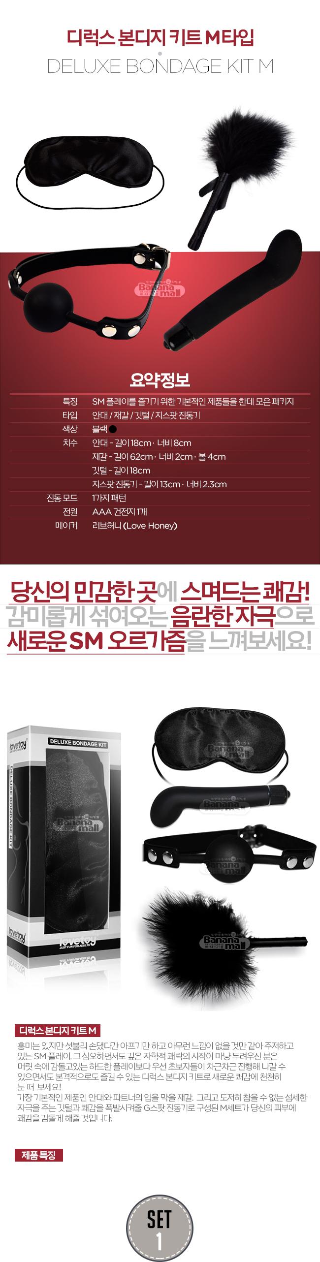 [본디지 세트] 디럭스 본디지 키트 M타입(Lovetoy Deluxe Bondage Kit M) - 러브토이(SM1013)