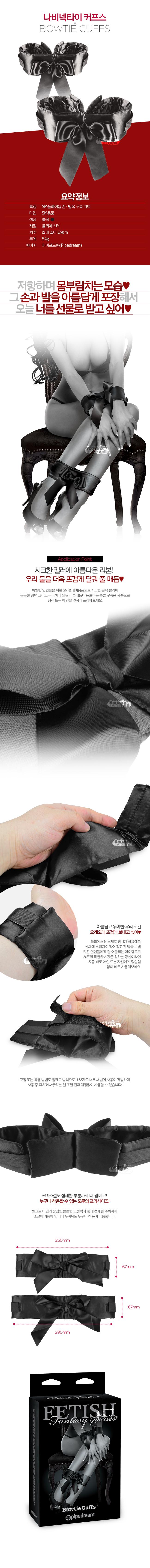 [미국 직수입] 페티쉬 판타지 나비넥타이 커프스(Fetish Fantasy Limited Edition Bowtie Cuffs) - 파이프드림(PD444423)