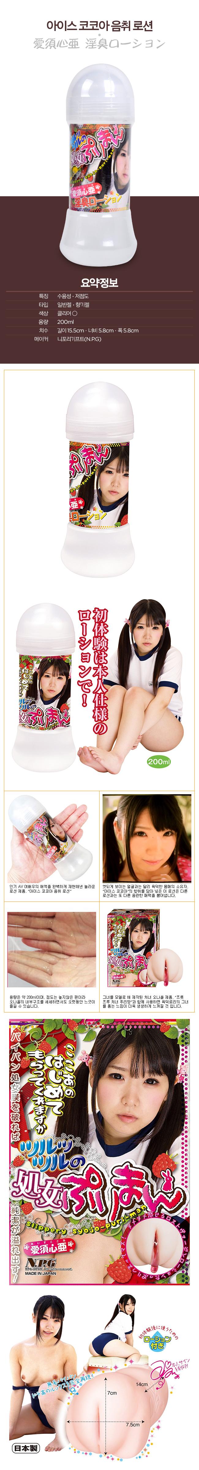 [일본 직수입] 아이스 코코아 음취 로션 200ml(愛須心亜 淫臭ローション200ml)