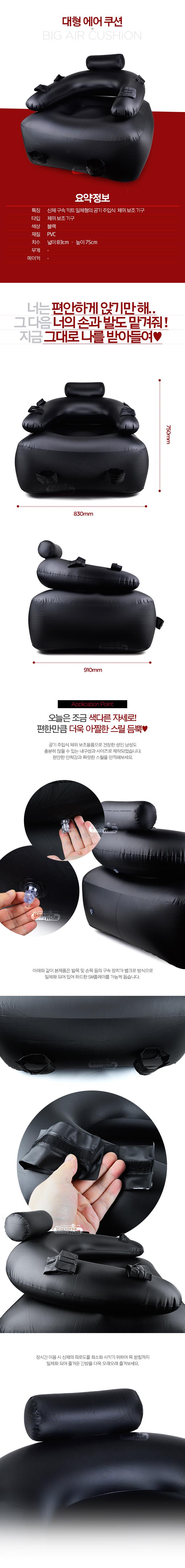 [미국 직수입] 대형 에어 쿠션(Big air Cushion) - SM소파의자 (JBG)