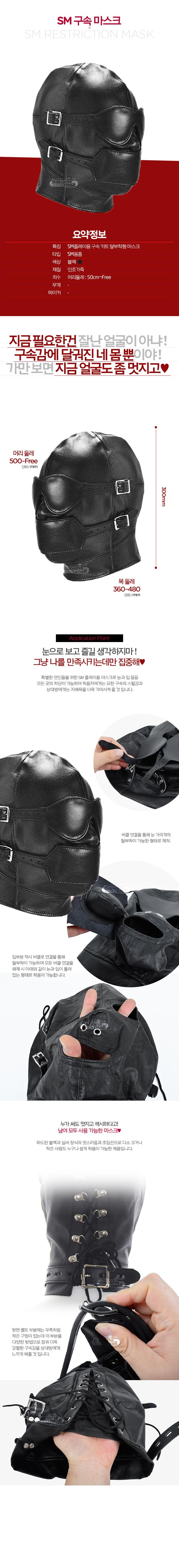 [SM 마스크] SM 구속 마스크 (JBG)