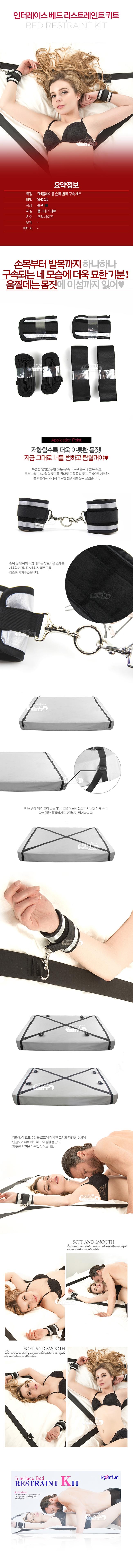 [침대 구속] 인터레이스 베드 리스트레인트 키트(Roomfun Interlace Bed Restraint Kit)