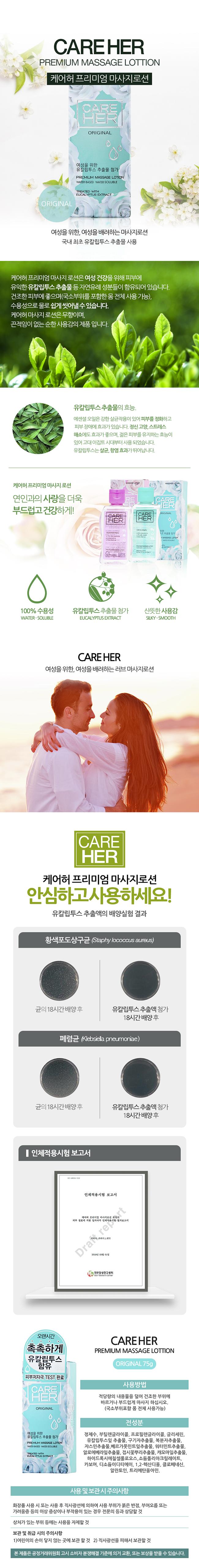 [자연 성분] 케어허 프리미엄 마사지 로션 오리지널(Care Her Premium Massage Lotion Original)