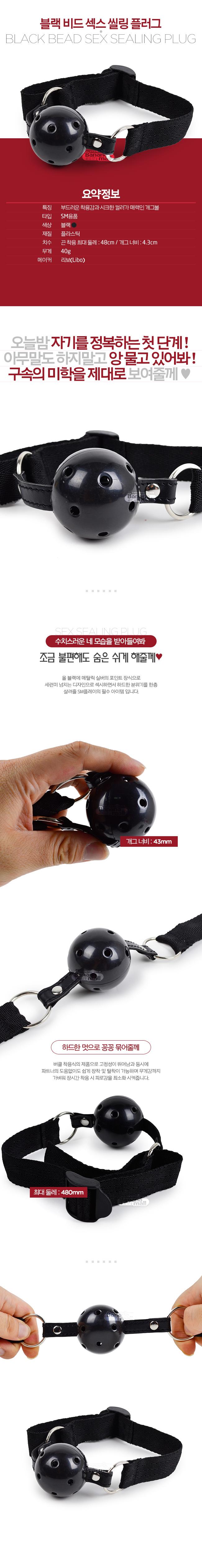 [SM용품] 블랙 비드 섹스 씰링 플러그(Black Bead Sex Sealing Plug) - 리보(LBS-6002-1) (LIBO)