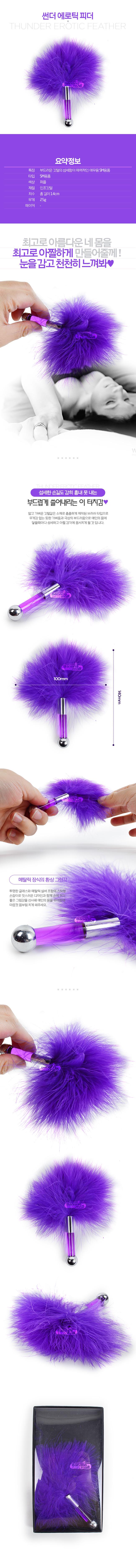 썬더 에로틱 피더(Thunder Erotic Feather)