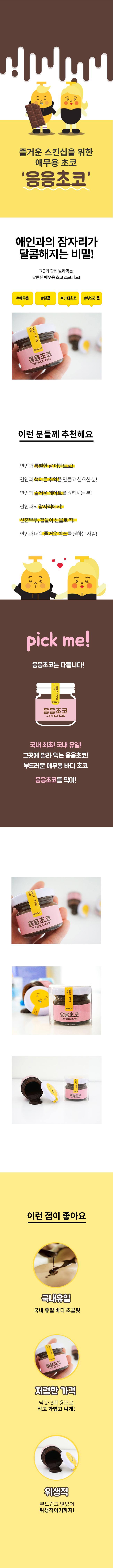 [홀딱바나나] 응응초코 바디 초콜렛 발렌타인