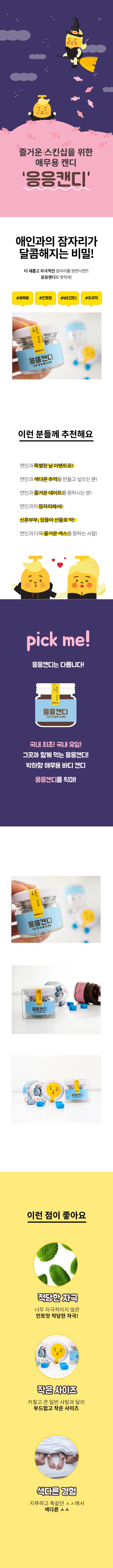 [홀딱바나나] 응응캔디 목캔디 박하사탕 화이트