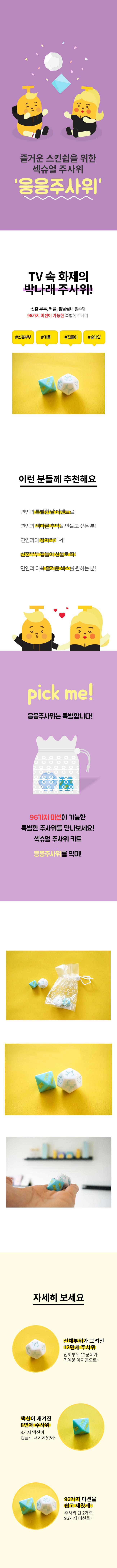 [홀딱바나나] 박나래 주사위 성인 커플 신혼 부부 응응주사위
