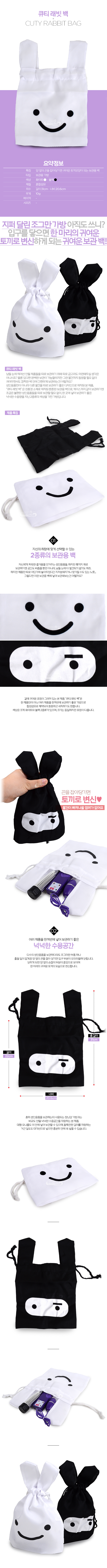 [보관용 가방] 큐티 래빗 백(Cuty Rabbit Bag)