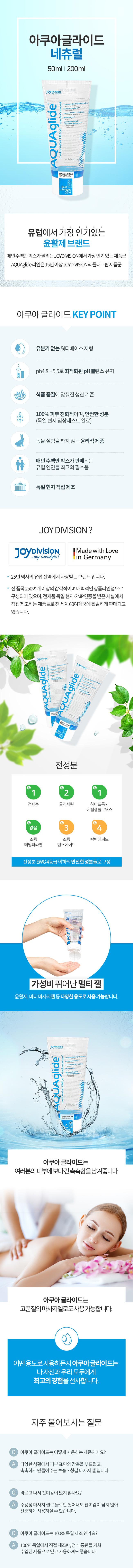 [고급 젤] 아쿠아글라이드 뉴트럴 40ml/200ml