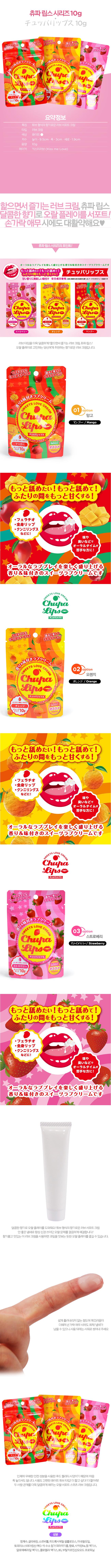 [일본 직수입] 츄파 립스 시리즈(チュッパリップス) (NPR)