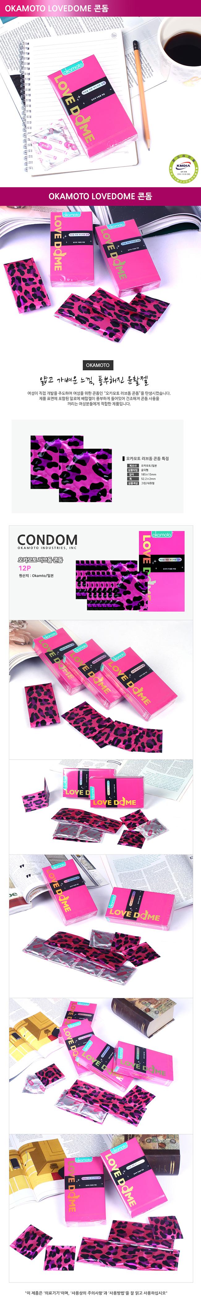 [일본 오카모토] 러브 돔 쉬 1box 12p(Love Dome She)  - 천연 알로에 함유/러브젤이 일반 콘돔에 비해 4배 함유