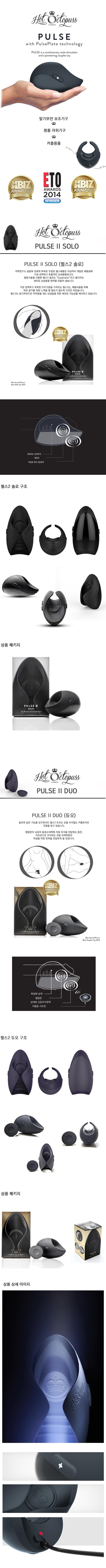 [고급 진동] 펄스2 시리즈(Pulse 2 series)