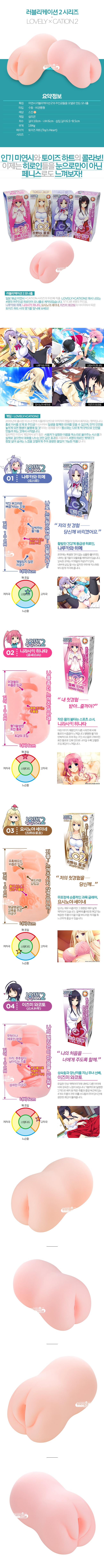[일본 직수입] 러블리케이션2 시리즈(LOVELY × CATION2) - 토이즈하트