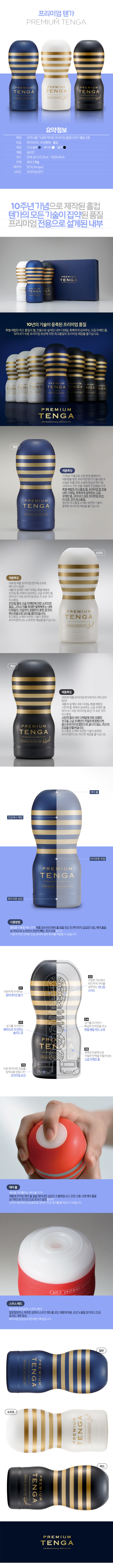 [10주년 기념 홀컵] 프리미엄 텐가 3종(プレミアムテンガ Premium Tenga) - 텐가