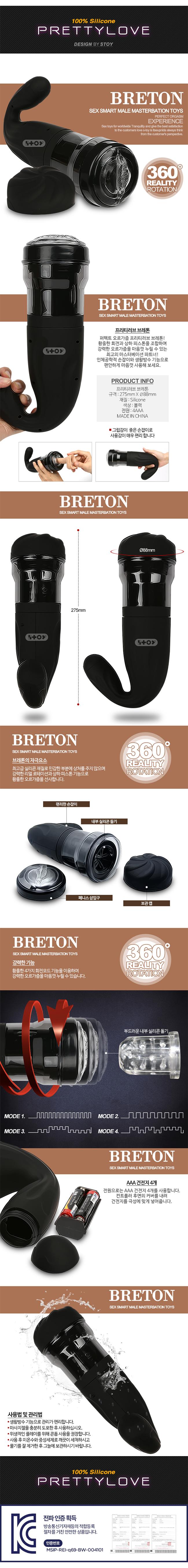 [피스톤+역회전] 프리티 러브 브레튼(Pretty Love Breton) - 바일러(BM-00900T45) (BIR)