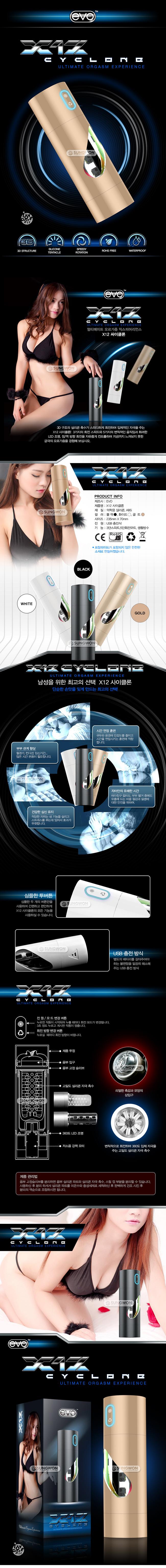 [회전 진동] X12 싸이클론(EVO X12 Cyclone) - 에보(EVO-016)