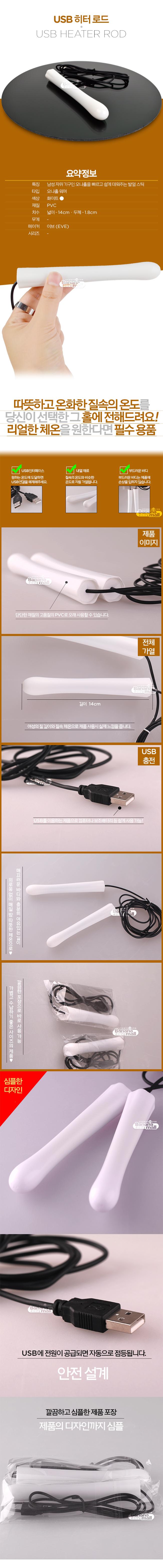 [오나홀 워머] USB 히터 로드(EVE USB Heater Rod) - 이브(6970025950540) (EVE)