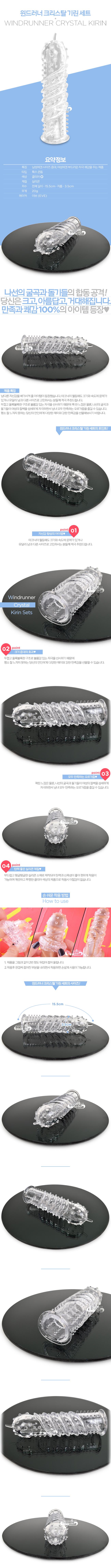 [특수콘돔] 윈드러너 크리스탈 기린 세트(EVE Windrunner Crystal Roared Sets) - 이브(697002595020) (EVE)