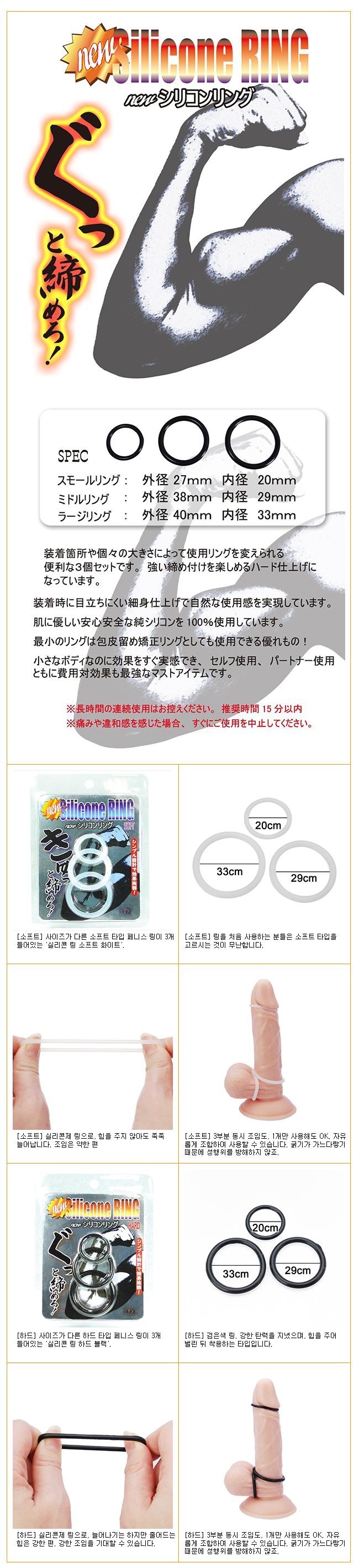 [일본 직수입] 실리콘 링 시리즈(シリコンリングシリーズ)