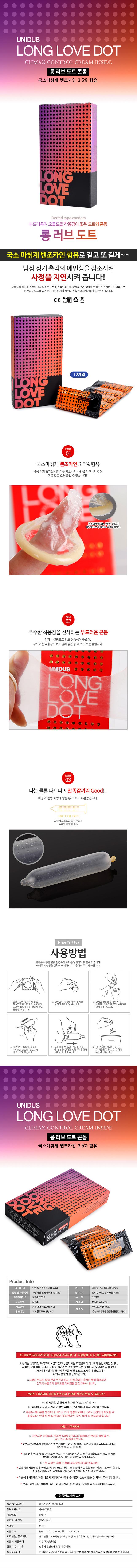 [사정지연] 롱러브 도트 1box 12p(Unidus Long Love Dot) - 유니더스