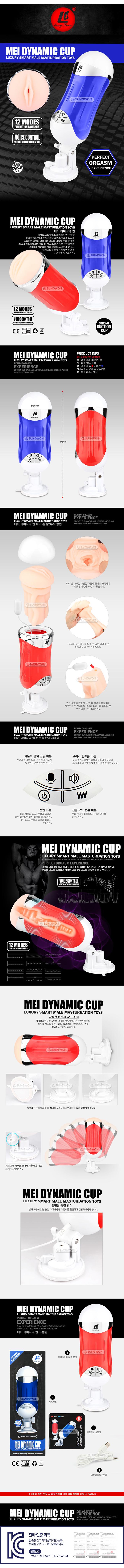 [12단 진동 패턴+보이스 컨트롤] 메이 다이나믹 컵(Mei Dynamic Cup) - 이지러브(6928407800129) (SAH)