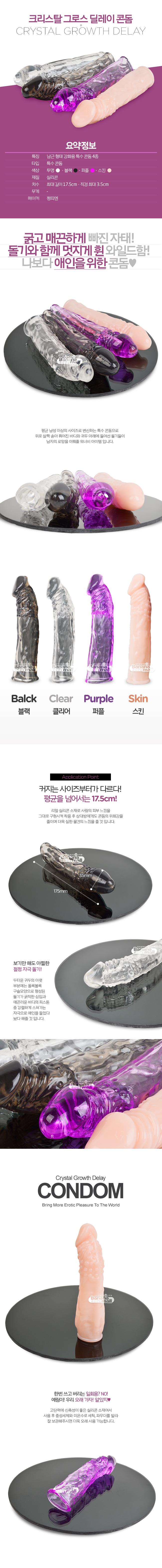 [특수 콘돔] 크리스탈 그로스 딜레이 콘돔(Crystal Growth Delay Condom) - 00432