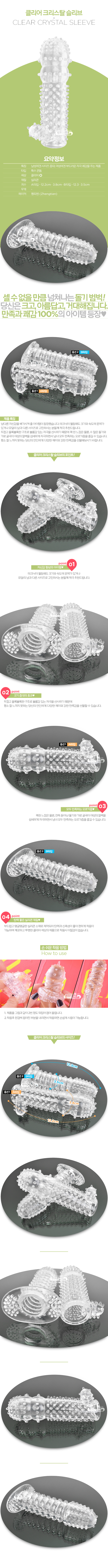 [특수 콘돔] 클리어 크리스탈 슬리브(Clear Crystal Sleeve) - 0003 (JTN)