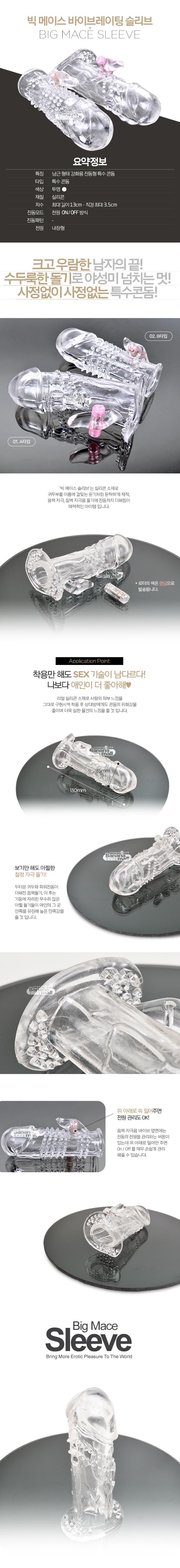 [특수콘돔+진동] 빅 메이스 바이브레이팅 슬리브(Big Mace Vibrating Sleeve) - 00113
