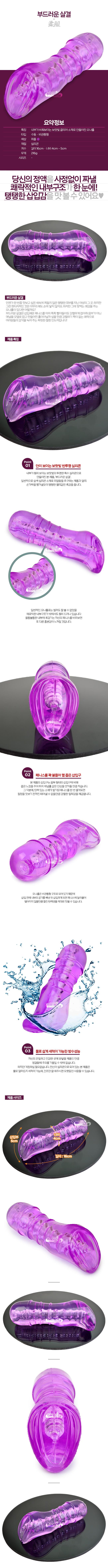 [강력 조임] 부드러운 살결(柔肌) - 00302