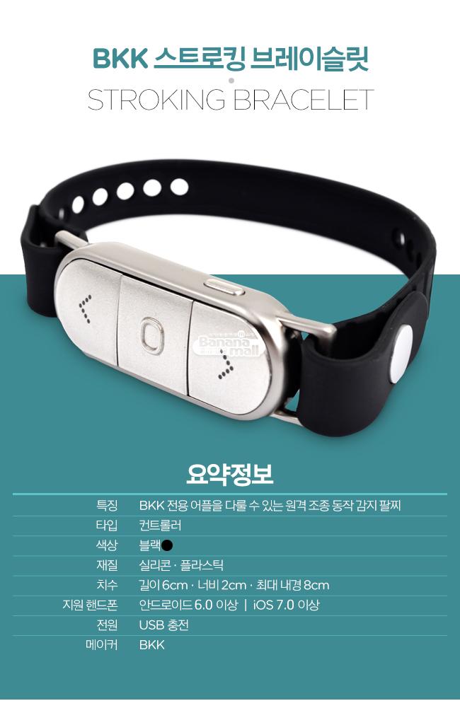 [원격 조종] BKK 스트로킹 브레이슬릿(BKK Stroking Bracelet)