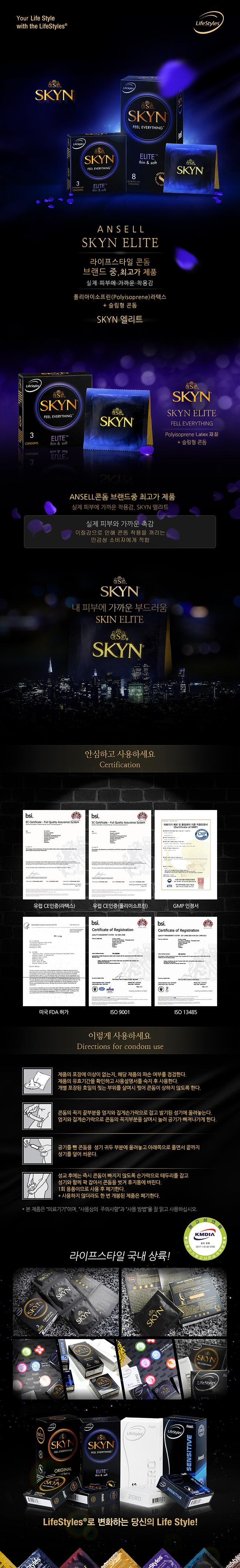 [초박형 특수소재] 스킨 엘리트 울트라 씬 & 울트라 소프트(SKYN Elite Ultra Thin & Ultra Soft)