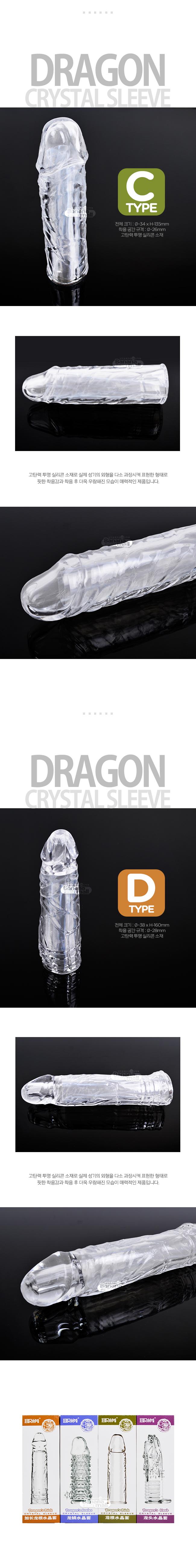 [특수 콘돔] 드래곤 크리스탈 슬리브 시리즈(Dragon Crystal Sleeve Series) - 6922359301994