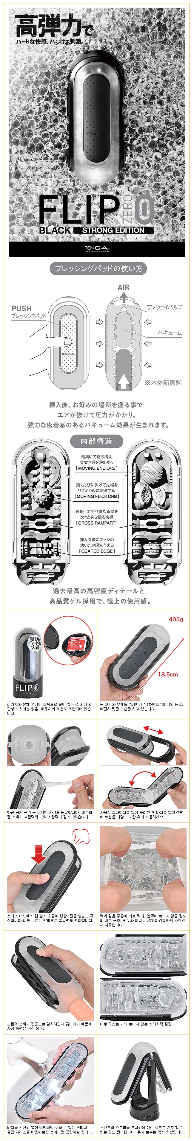 [일본 직수입] 플립홀 제로 블랙(TENGA フリップゼロ ブラック) - 텐가
