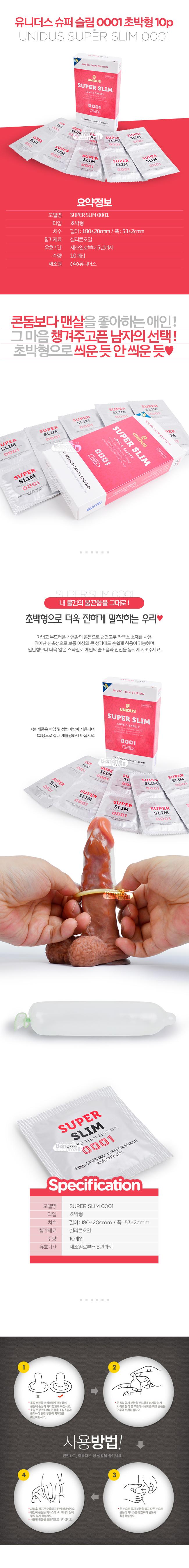 [초박형] 유니더스 슈퍼 슬림 0001 초박형 10p(Unidus Super SLim 0001)
