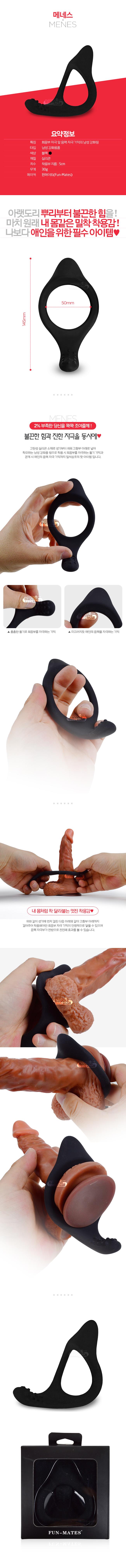 [고급 실리콘] 메네스(Menes) - 펀메이트(6921922516018)