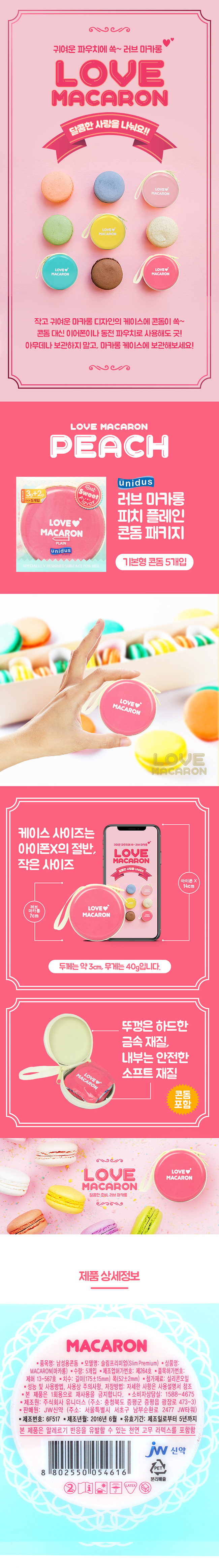 [케이스 포함] 마카롱 콘돔 피치 플레인 1box (5p)