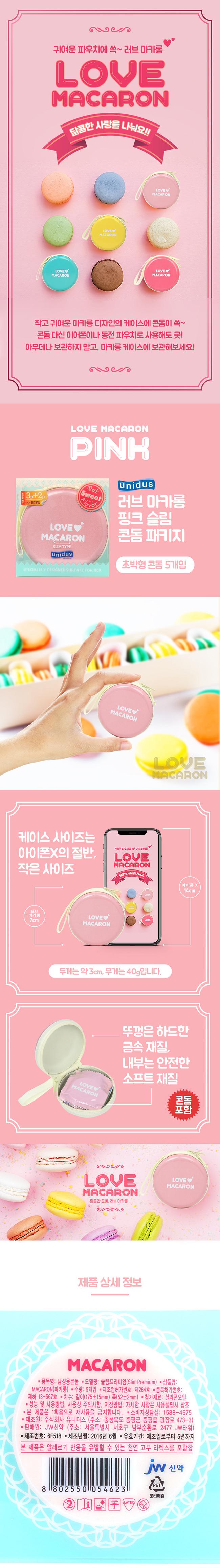 [케이스 포함] 마카롱 콘돔 핑크 슬림 1box (5p)