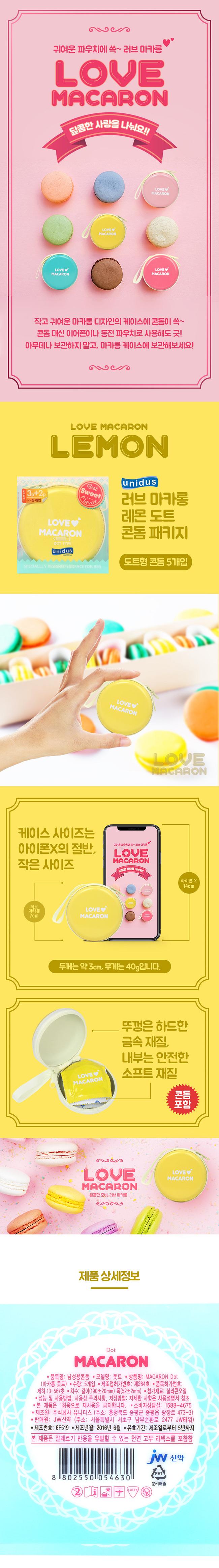 [케이스 포함] 마카롱 콘돔 레몬 도트 1box (5p)
