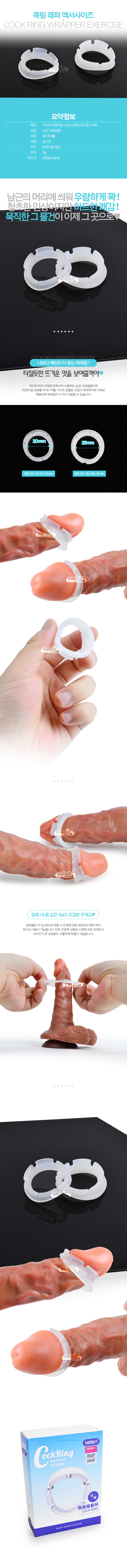 [남성 강화] 콕링 래퍼 엑서사이즈(Cock Ring Wrapper Exercise)