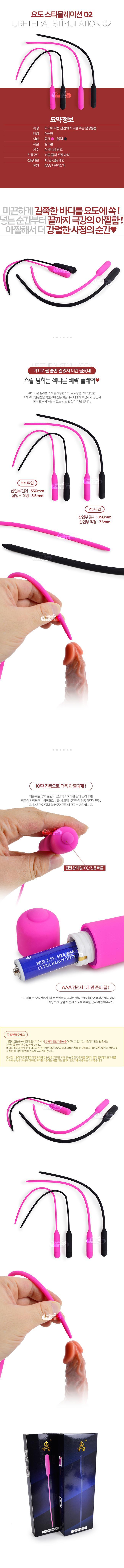 10단 진동] 요도 스티뮬레이션 02(Urethral Stimulation 02)